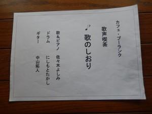 011歌声表紙